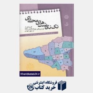 کتاب تکنگاشت های محله ای (مطالعات موردی پژوهش گران محله از شهر تهران)