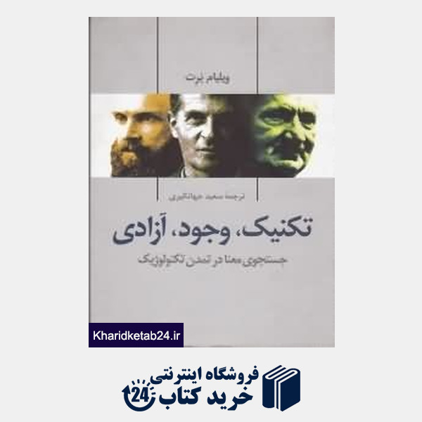کتاب تکنیک وجود آزادی (جستجوی معنا در تمدن تکنولوژیک)