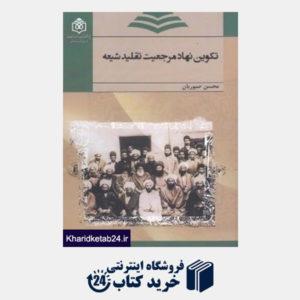 کتاب تکوین نهاد مرجعیت تقلید شیعه