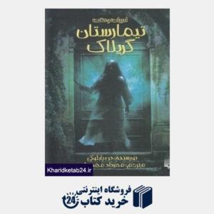 کتاب تیمارستان گریلاک
