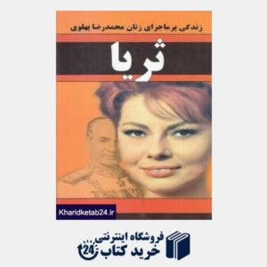 کتاب ثریا (زندگی پر ماجرای زنان محمدرضا پهلوی)