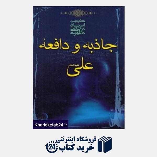 کتاب جاذبه و دافعه علی علیه السلام