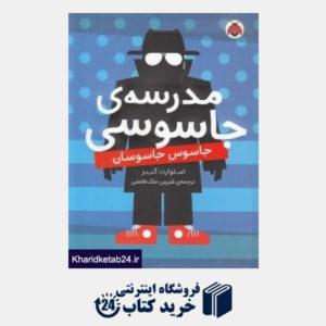 کتاب جاسوس جاسوسان (مدرسه جاسوسی)