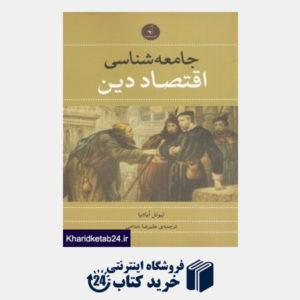 کتاب جامعه شناسی اقتصاد دین
