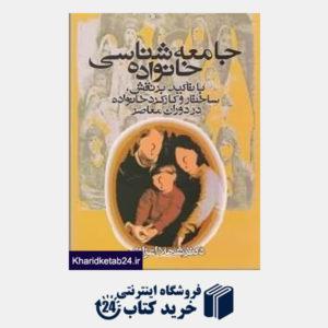 کتاب جامعه شناسی خانواده با تاکید بر نقش ساختار و کارکرد خانواده در دوران معاصر