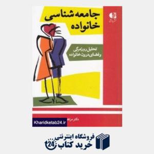 کتاب جامعه شناسی خانواده (تحلیل روزمرگی و فضای درون خانواده)