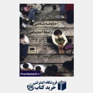 کتاب جامعه شناسی رابطه اجتماعی