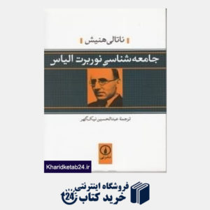 کتاب جامعه شناسی نوربرت الیاس