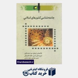 کتاب جامعه شناسی کشورهای اسلامی