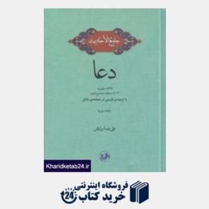 کتاب جامع الاحادیث 2 دعا (2 جلدی)