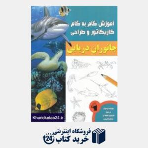 کتاب جانوران دریایی (آموزش گام به گام کاریکاتور و طراحی)