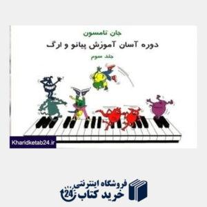 کتاب جان تامسون 3 (دوره آسان آموزش پیانو و ارگ برای کودکان)