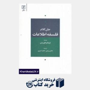 کتاب جان کلام فلسفه اطلاعات