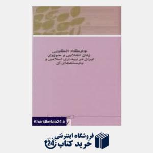 کتاب جایگاه الگویی زنان انقلابی و حوزوی ایران در بیداری اسلامی و بایسته های آن
