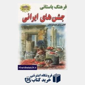 کتاب جشن های ایرانی (جیبی)