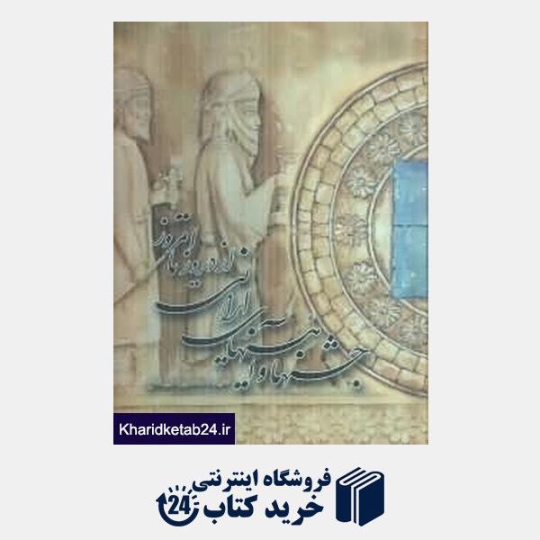 کتاب جشن ها و آیین های ایرانی از دیروز تا امروز