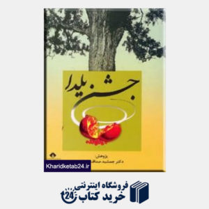 کتاب جشن یلدا