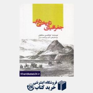 کتاب جغرافیای تاریخی داراب