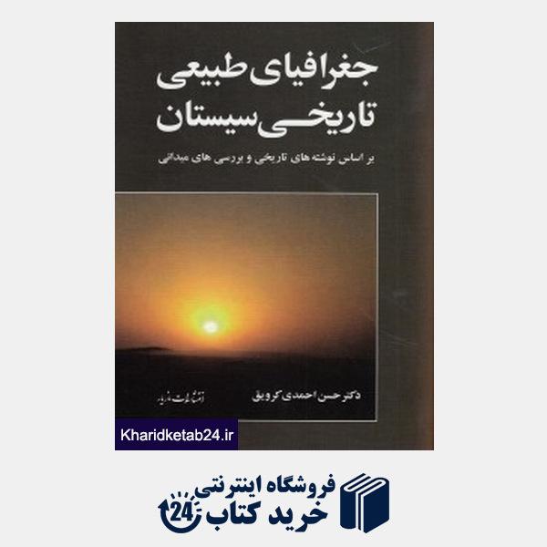 کتاب جغرافیای طبیعی تاریخی سیستان