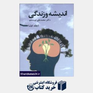 کتاب (جلد1)اندیشه و زندگی