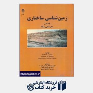 کتاب (جلد1)زمین شناسی ساختاری (دگرشکلی شکنا)