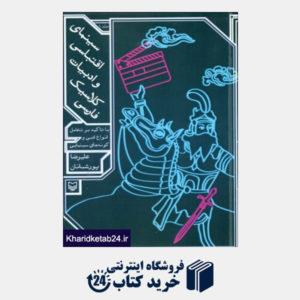 کتاب (جلد1)سینمای اقتباسی و ادبیات کلاسیک فارسی