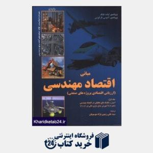 کتاب (جلد1)مبانی اقتصاد مهندسی(آوای نور)