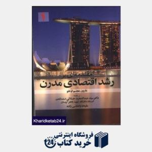 کتاب (جلد1)مقدمه ای بر رشد اقتصادی مدرن