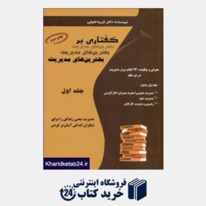 کتاب (جلد1)گفتاری بر بهترین های مدیریت