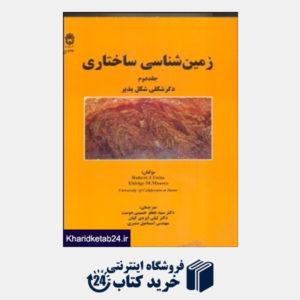 کتاب (جلد2)زمین شناسی ساختاری (دگرشکلی شکل پذیر)