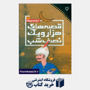 کتاب (جلد2)قصه های هزار و یک شب پالتویی
