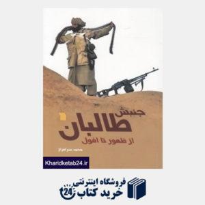 کتاب جنبش طالبان از ظهور تا افول
