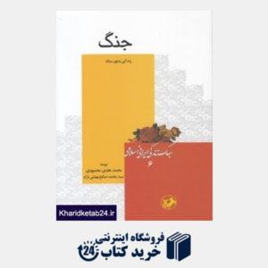 کتاب جنگ (سبک زندگی ایرانی اسلامی 6)