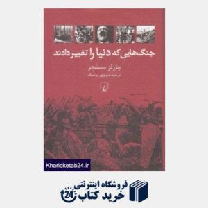 کتاب جنگ هایی که دنیا را تغییر دادند