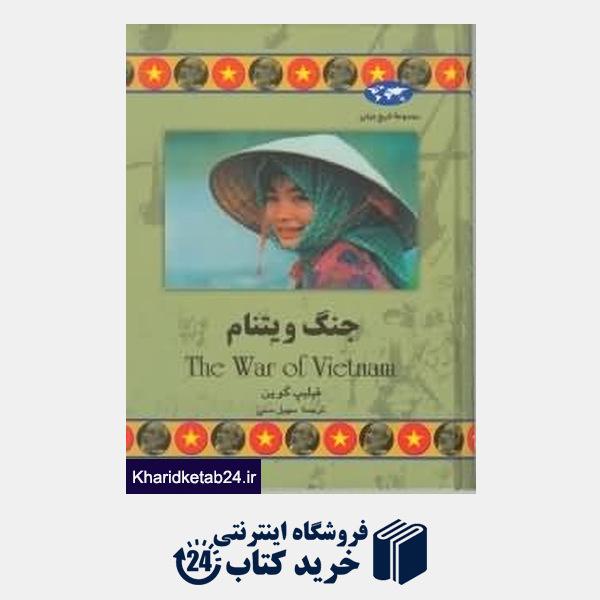 کتاب جنگ ویتنام (تاریخ جهان 48)