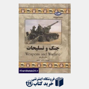 کتاب جنگ و تسلیحات (تاریخ جهان 55)