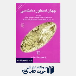 کتاب جهان اسطوره شناسی 2