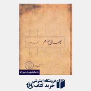 کتاب جهان اسلام (آسیای مرکزی و قفقاز)