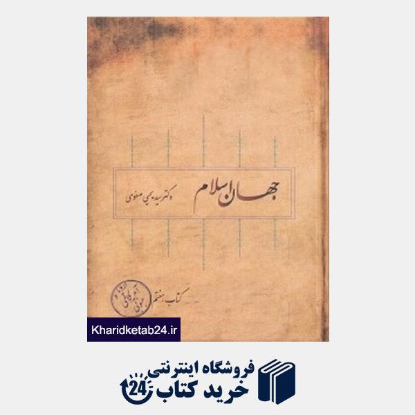 کتاب جهان اسلام (اروپا و آمریکای جنوبی)