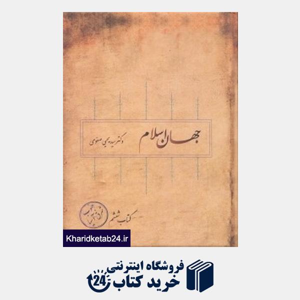 کتاب جهان اسلام (جنوب شرق آسیا)