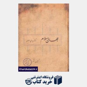 کتاب جهان اسلام (غرب و جنوب غربی آفریقا)