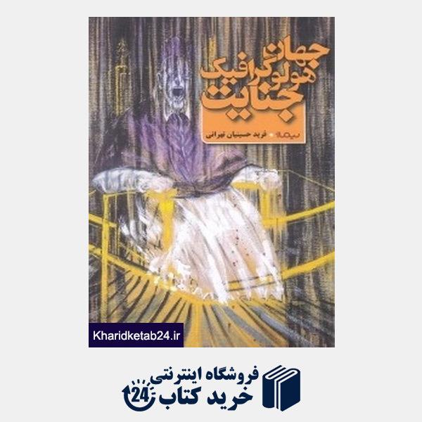 کتاب جهان هولوگرافیک جنایت