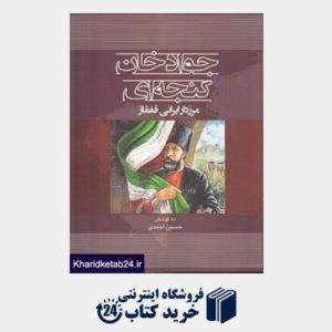 کتاب جواد خان گنجه ای (مرزدار ایرانی قفقاز)