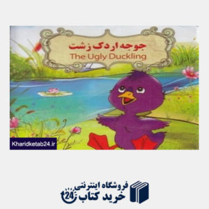 کتاب جوجه اردک زشت (2 زبانه) (تصویرگر بنفشه طالعی)