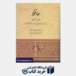 کتاب حافظ (دیوان غزلیات به کوشش دکتر خلیل خطیب رهبر استاد دانشگاه تهران)