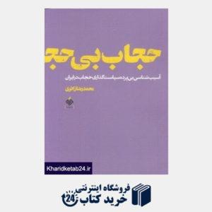 کتاب حجاب بی حجاب (آسیب شناسی بی پرده سیاست گذاری حجاب در ایران)