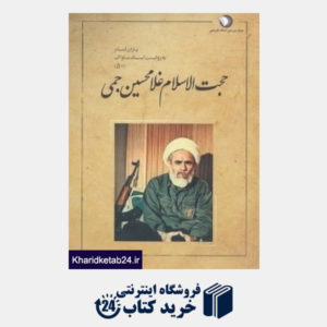 کتاب حجت الاسلام غلام حسین جمی