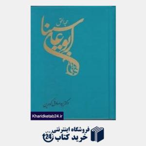 کتاب حجه الحق ابو علی سینا