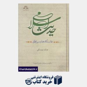 کتاب حدیث اسلامی (خاستگاه ها و سیر تطور)