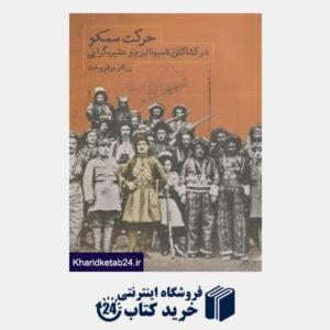 کتاب حرکت سمکو (در کشاکش ناسیونالیسم و عشیره گرایی)